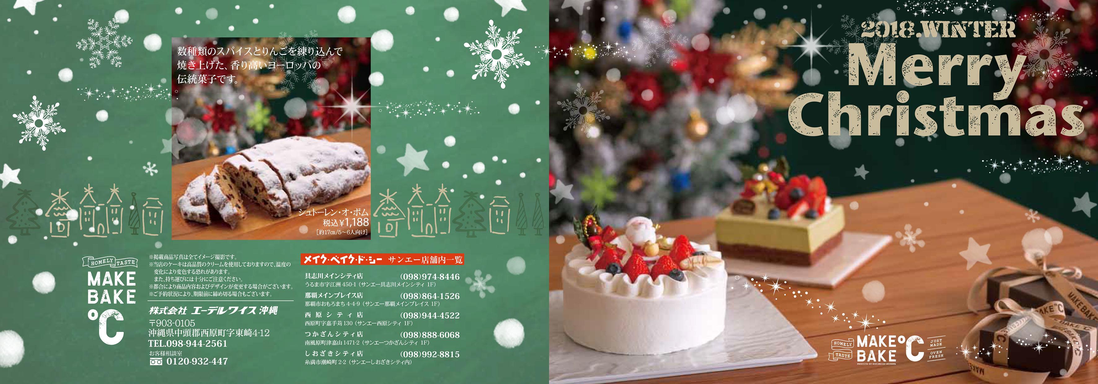 18MBCクリスマスパンフ表紙