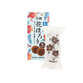 花ほろり 塩ショコラ 4粒1袋入 ¥432 (税込価格)