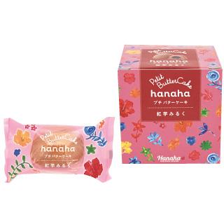 hanaha プチバターケーキ 紅芋みるく 5個入 ¥550(本体価格)