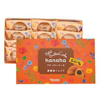 hanaha プチバターケーキ 黒糖塩ショコラ 12個入 ¥1,200(本体価格)