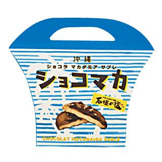 石垣の塩ショコマカ ショコラ・マカダミアサブレ 5枚入 ¥700 (本体価格)