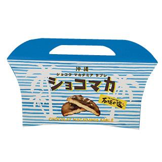 石垣の塩ショコマカ ショコラ・マカダミアサブレ 8枚入 ¥1,100 (本体価格)